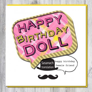 Greeting Card-Birthday Doll product image